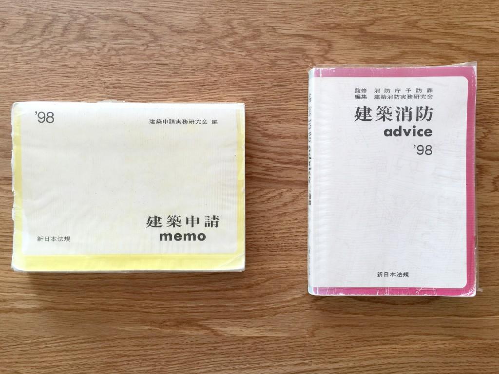 shinseimemo-3